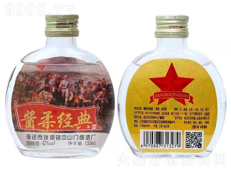 酱柔经典小酒浓香型白酒【42°150ml】