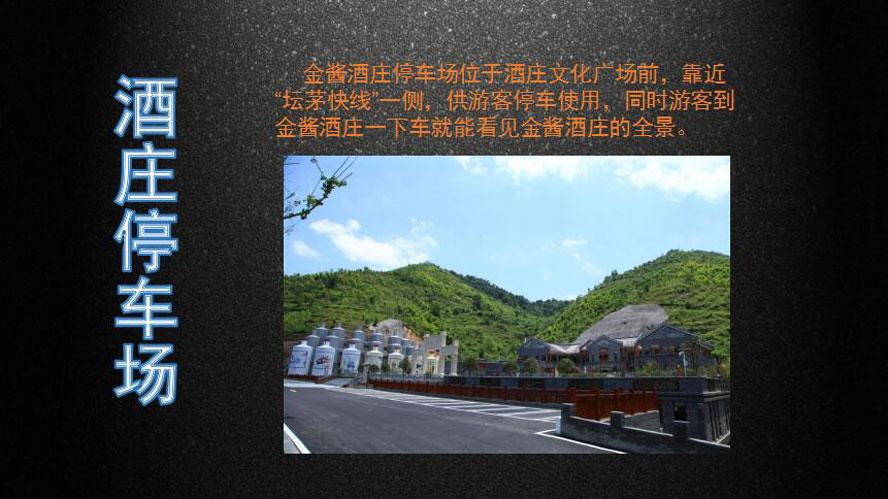 贵州省仁怀市金酱原庄酒业销售有限公司