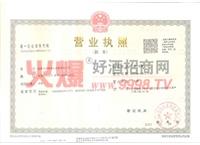 营业执照-安徽古井陈酒业销售有限公司