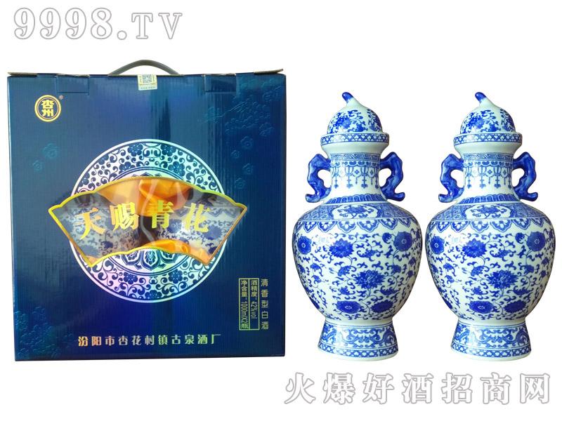 杏州天赐青花酒42°1000ml×2瓶清香型白酒