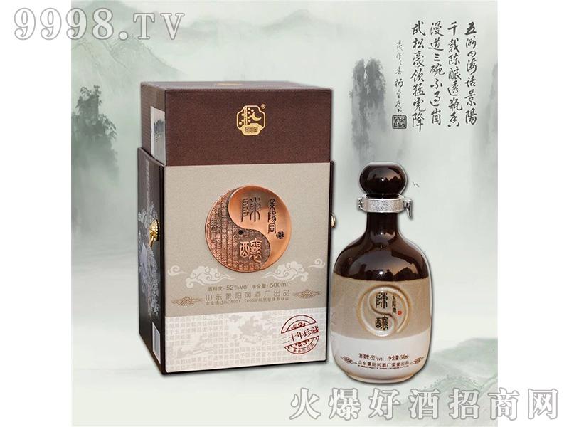 景阳冈酒陈酿20珍藏52度500ml浓香型白酒