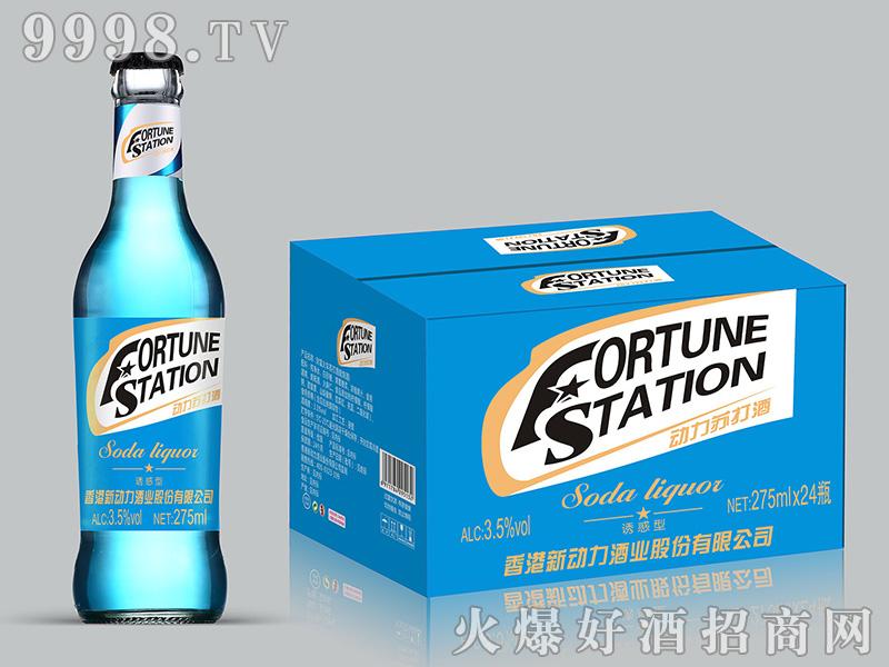 香港新动力苏打酒蓝3.5°275ml