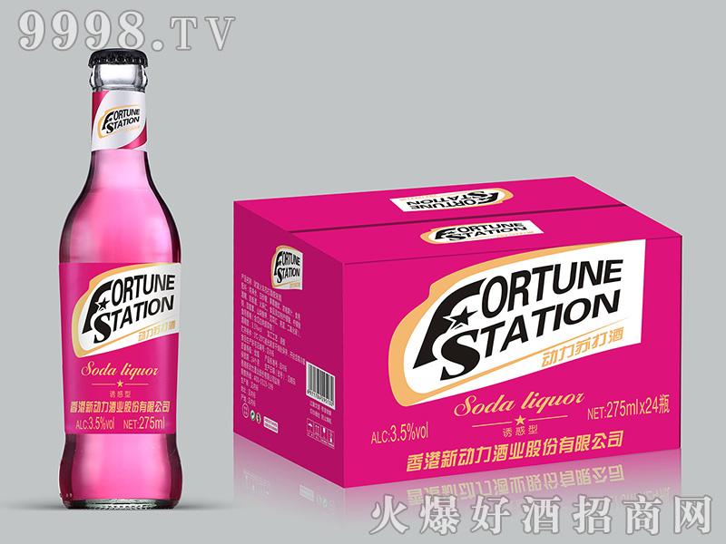 香港新动力苏打酒粉3.5°275ml
