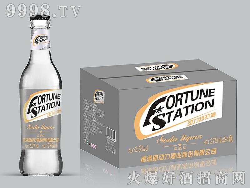 香港新动力苏打酒白3.5°275ml