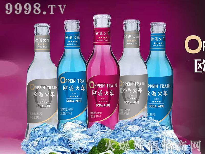 欧派火车苏打酒组合3.5°275ml