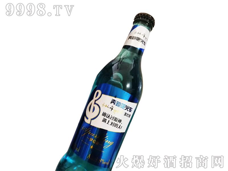 奔跑吧火车苏打酒蓝3.8°275ml
