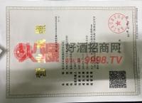 营业执照-动力火车(香港)饮品有限公司
