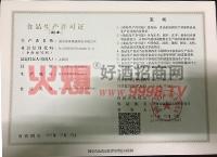 食品生产许可证-动力火车(香港)饮品有限公司