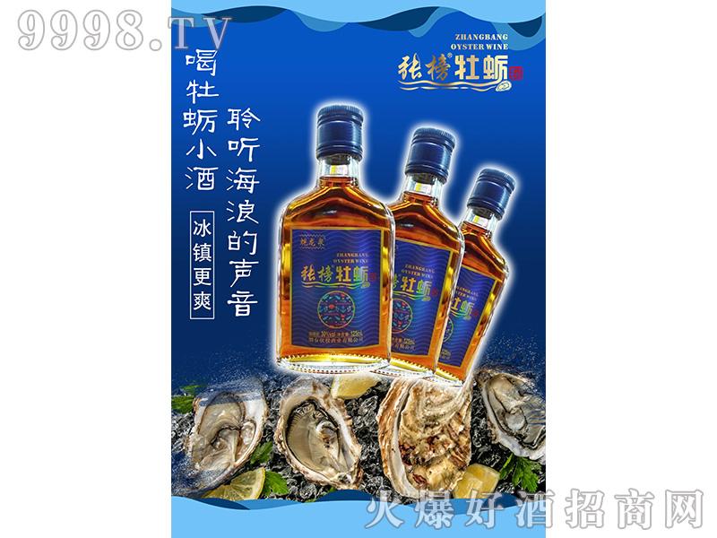 张榜牡蛎酒 30度125ml