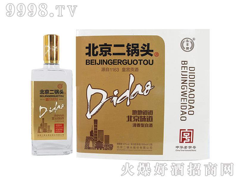 永丰北京二锅头黄标42度500ml清香型白酒