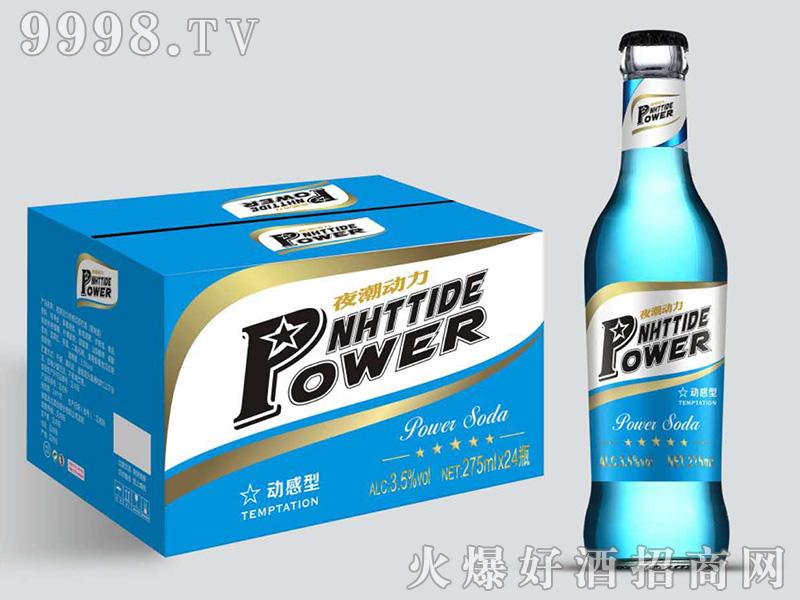 夜潮动力动感型苏打酒3.5度275ml
