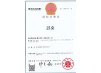 商标注册证-贵州黔酒股份有限公司