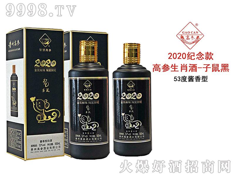 高参生肖酒子鼠黑53°500ml酱香型白酒