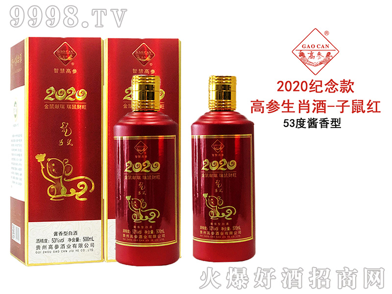 高参生肖酒子鼠红53°500ml酱香型白酒
