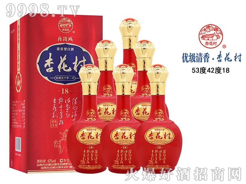 杏花村酒18红42°53°475ml清香型白酒