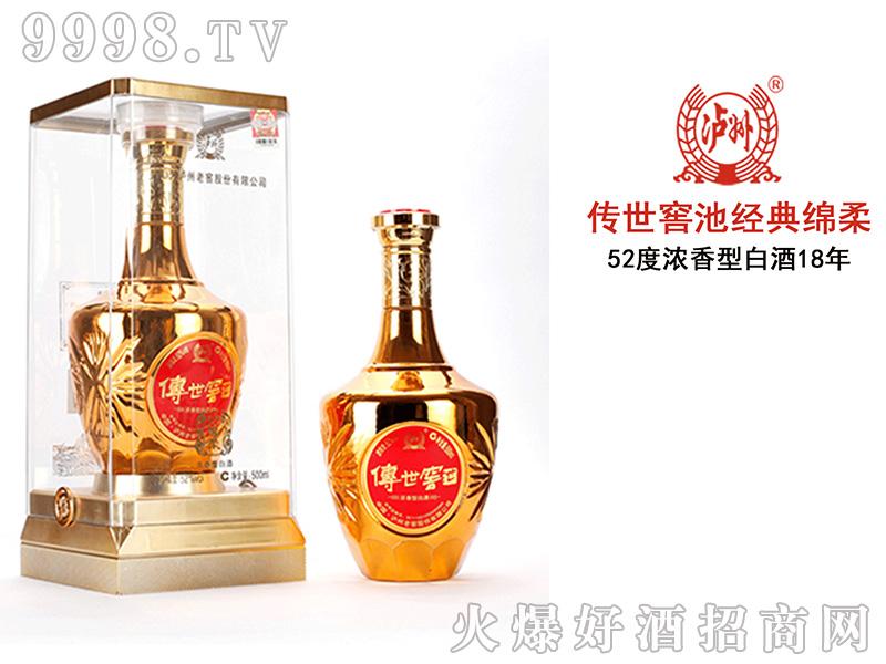 传世窖池经典绵柔酒52°500ml浓香型白酒