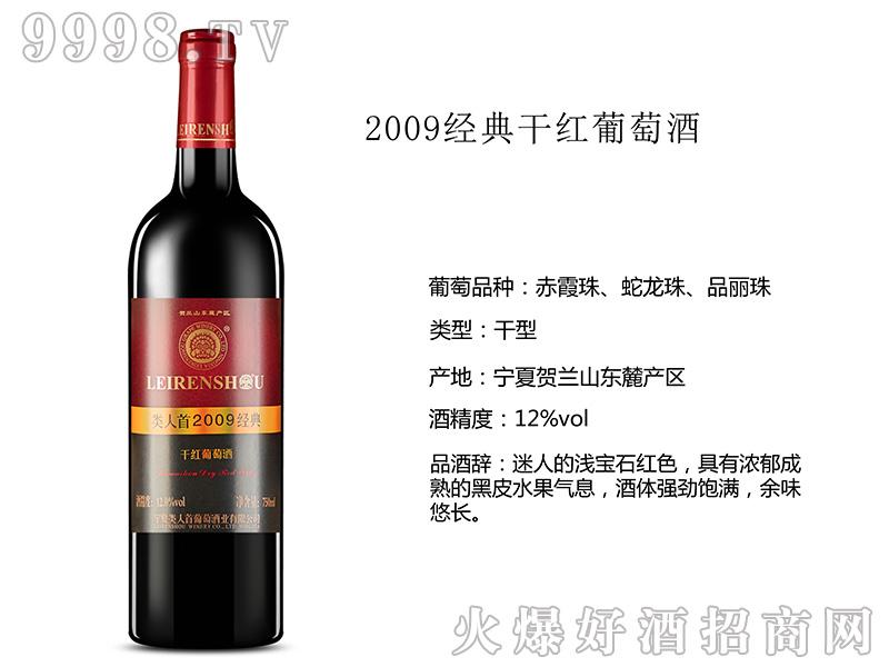 类人首2009经典干红葡萄酒12°750ml