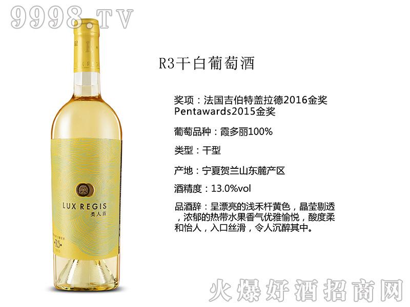 类人首R3干白葡萄酒13°750ml