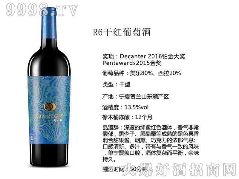 类人首R6干红葡萄酒13.5°750ml