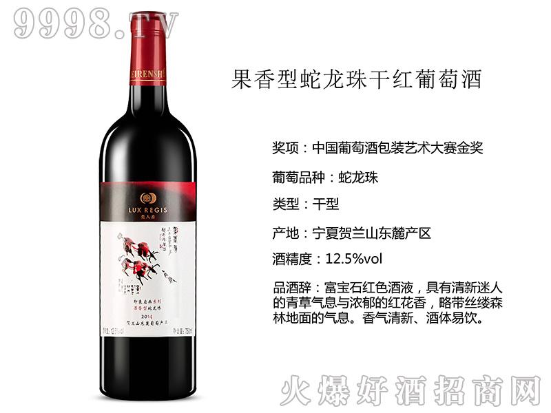 类人首果香型蛇龙珠葡萄酒12.5°750ml