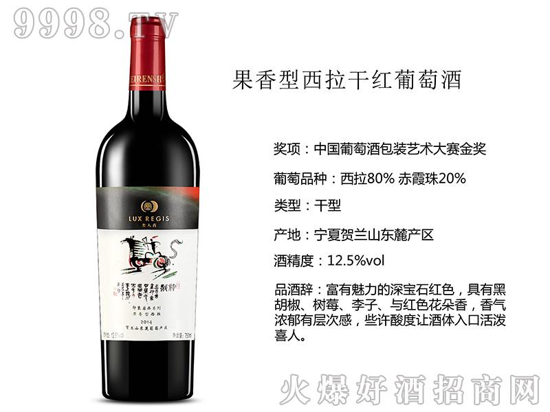 类人首果香型西拉葡萄酒12.5°750ml