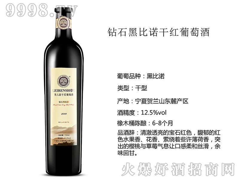 类人首钻石黑比诺干红葡萄酒12.5°750ml