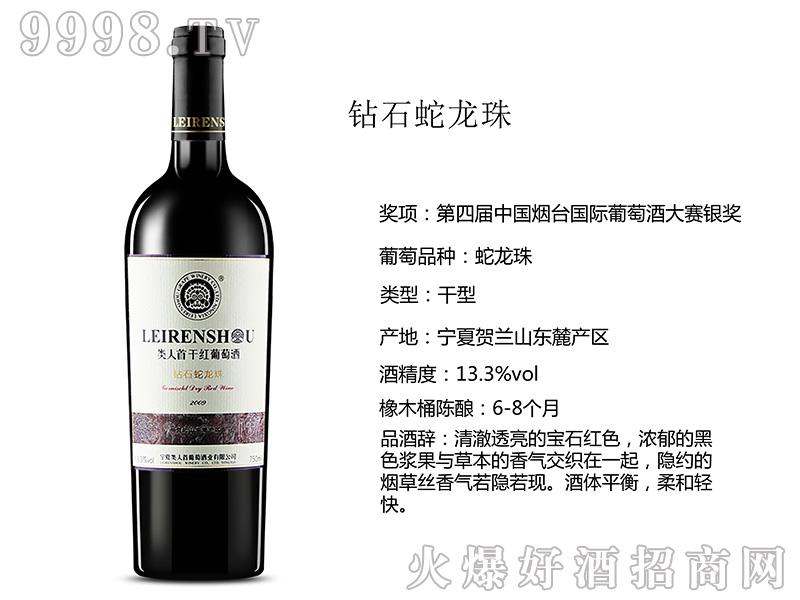 类人首钻石蛇龙珠干红葡萄酒12°750ml