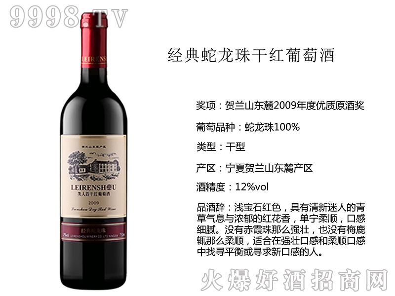 类人首经典蛇龙珠干红葡萄酒12°750ml