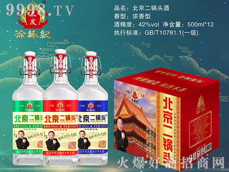 三发北京二锅头酒42°500ml浓香型白酒