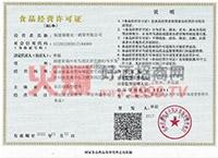 食品经营许可证-福建福德元一商贸有限公司