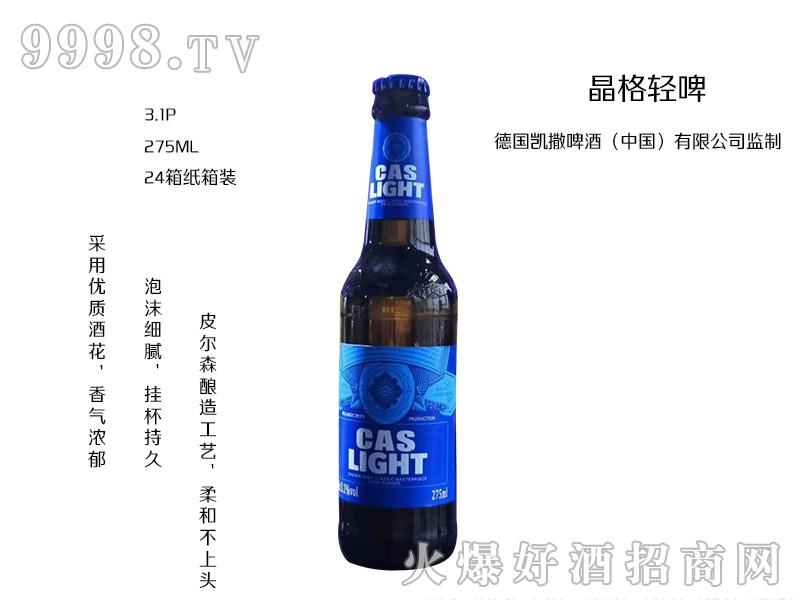 晶格轻啤3.1度275ml
