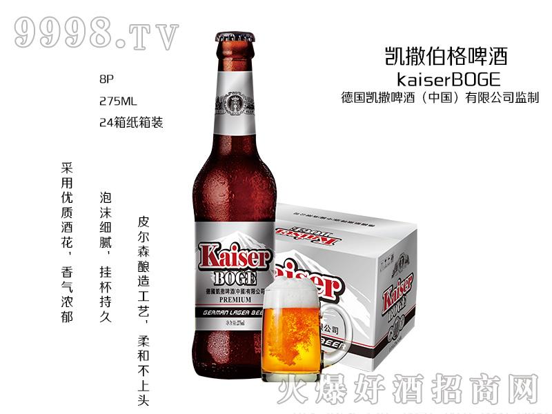 凯撒伯格啤酒8度275ml