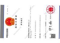 商标注册证-宁陵玛歌庄园葡萄酒业有限公司