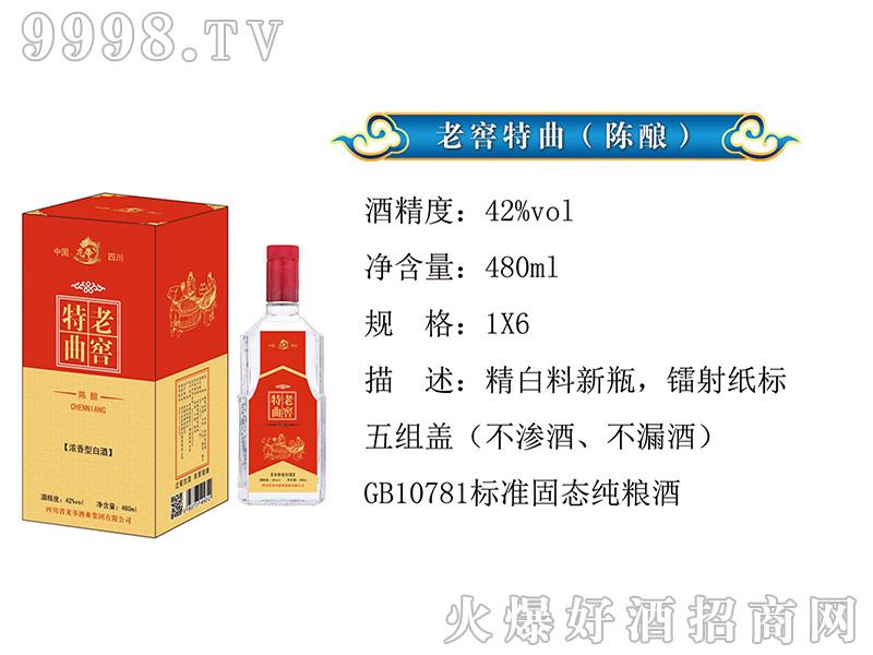 老窖特曲陈酿酒42度480ml浓香型白酒