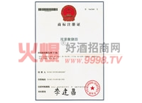 周秉衡烧坊商标注册证-贵州南国电子商务有限公司