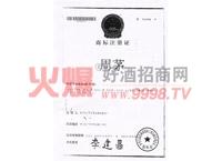 周茂商标注册证-贵州南国电子商务有限公司