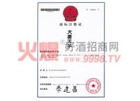 大唐天子商标注册证-贵州南国电子商务有限公司