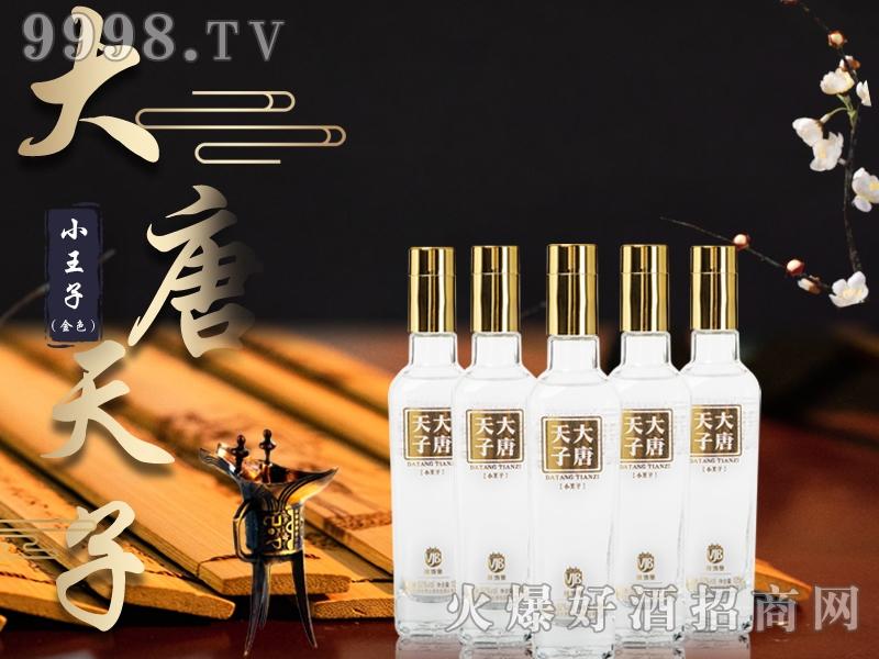 大唐天子酒小王子(金色)52°125ml浓香型白酒