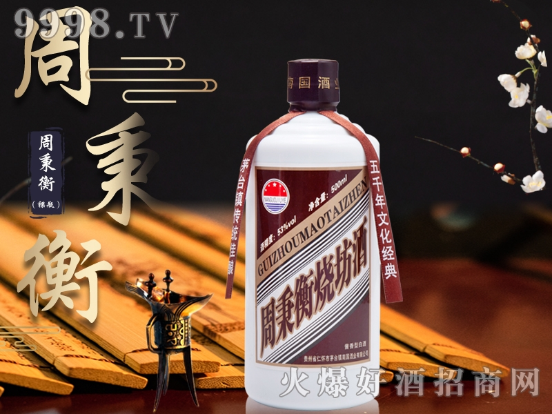 周秉衡烧坊酒裸瓶53°500ml酱香型白酒