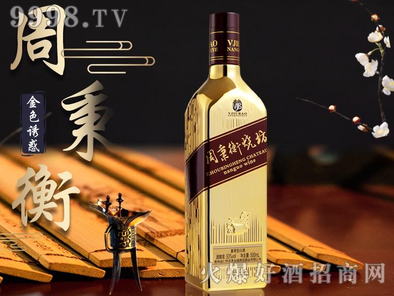 周秉衡烧坊酒金色诱惑53°500ml酱香型白酒