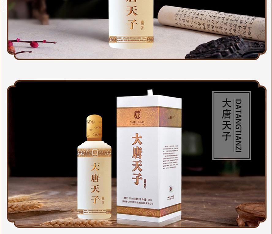 贵州省仁怀市茅台镇南国酒业有限责任公司
