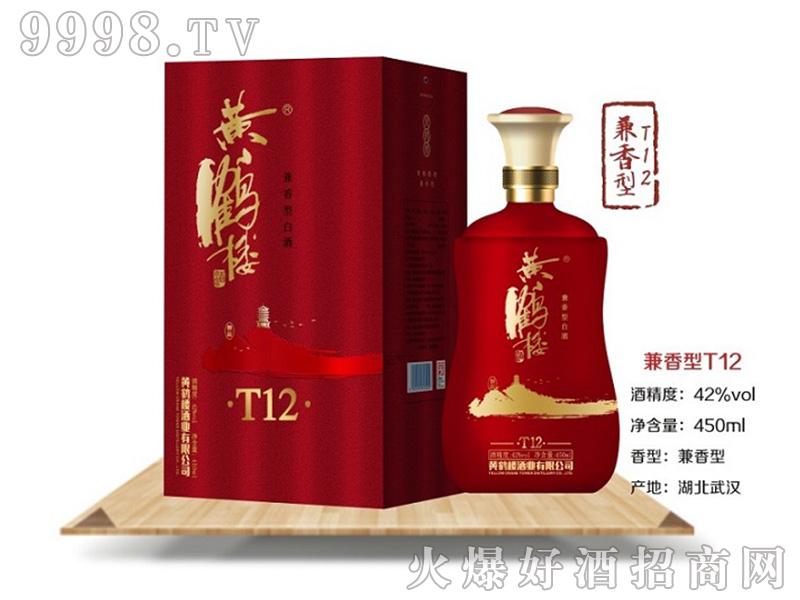 黄鹤楼T12 兼香型白酒【42度 450ml】218/瓶