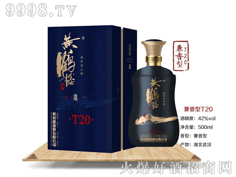黄鹤楼T20兼香型白酒【42度500ml】318/瓶
