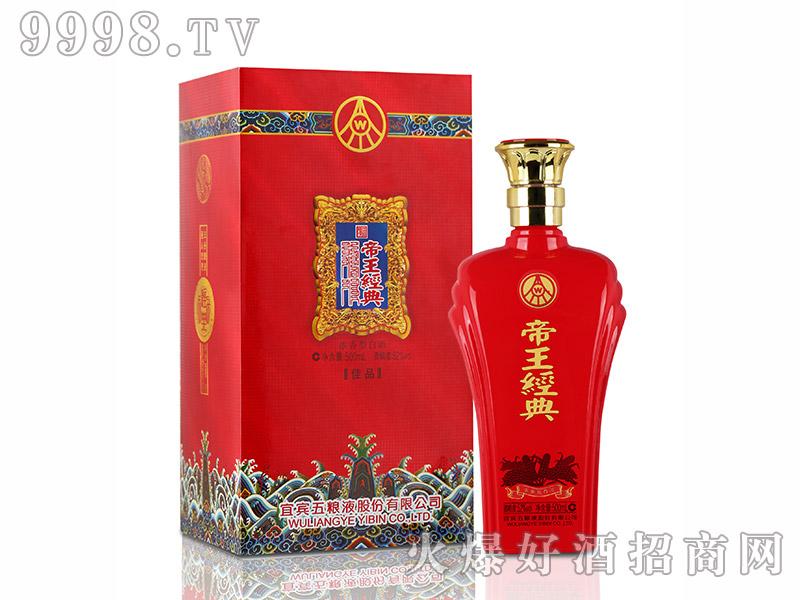 五粮液帝王经典酒红佳品52度500ml浓香型