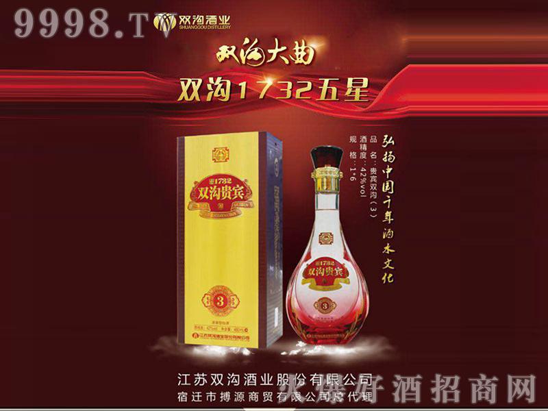 贵宾双沟酒3