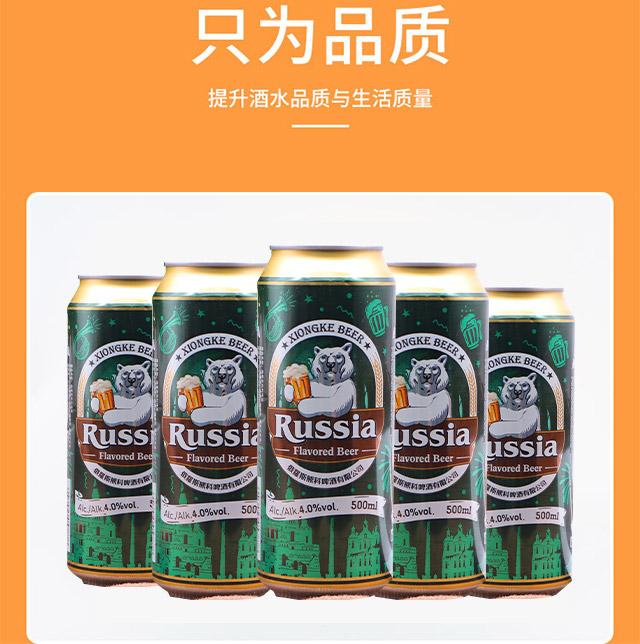 俄罗斯熊科千赢国际手机版-绿罐