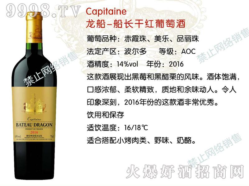 龙船船长干红葡萄酒750ml