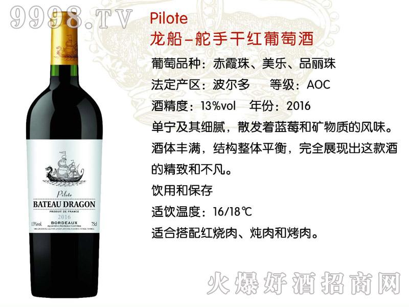 龙船舵手干红葡萄酒750ml