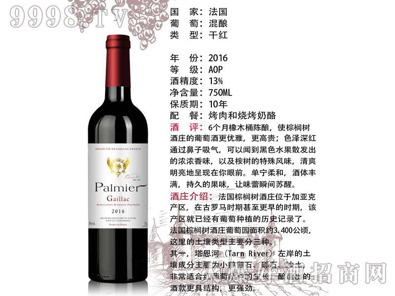 法国棕榈树精酿干红葡萄酒750ml