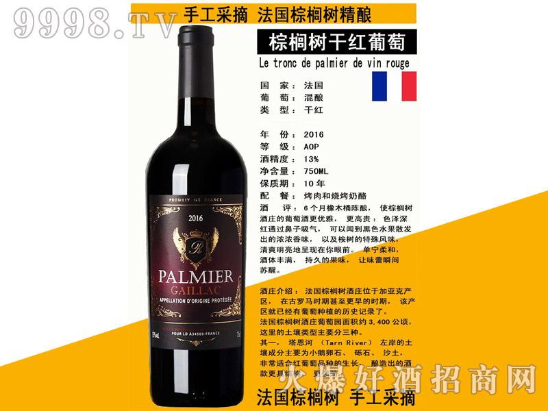 法国棕榈树干红葡萄酒750ml